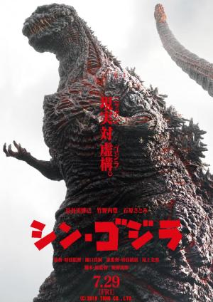 Shin Godzilla (V.O.S.E.)